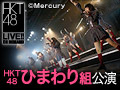 2015年5月29日(金) ひまわり組「パジャマドライブ」公演