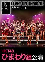 2016年1月26日(火) ひまわり組「ただいま 恋愛中」公演 お馴染みさん限定公演
