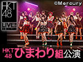 2015年12月26日(土)17:00~ ひまわり組「ただいま 恋愛中」公演