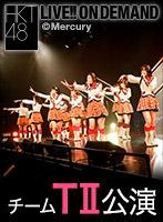 2018年12月4日(火) チームTII「手をつなぎながら」公演 村川緋杏 生誕祭