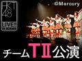 2018年11月15日(木) チームTII「手をつなぎながら」公演
