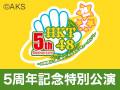 【リバイバル配信】11月26日(土)18:00~ 5周年記念特別公演