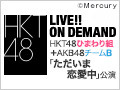 2017年8月14日(月) HKT48ひまわり組+AKB48チームB「ただいま 恋愛中」公演@西鉄ホール