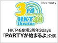 2014年11月21日(金) HKT48劇場3周年3days「PARTYが始まるよ」公演