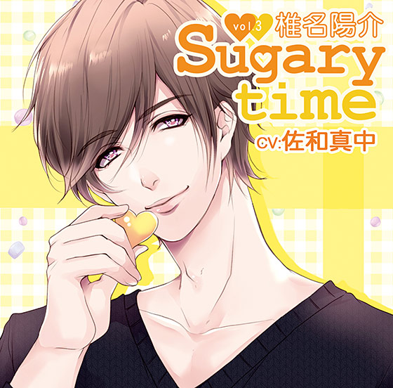 Sugary time vol.3 椎名陽介