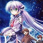 planetarian ボイスドラマ 最終章「星の人」+サウンドノベル「チルシスとアマント」