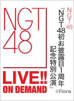 【リバイバル配信】2016年8月21日(日)17:30~ NGT48「NGT48初お披露目1周年記念特別公演」