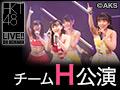 2016年10月4日(火) HKT48 チームH出張公演「シアターの女神」公演@NGT48劇場