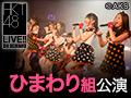 2016年10月17日(月) HKT48 ひまわり組出張公演「ただいま 恋愛中」公演@NGT48劇場