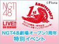 【月額会員特典】2017年1月10日(火)13:00~ NGT48劇場オープン1周年特別イベント