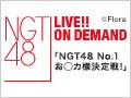 【リバイバル配信】2017年6月9日(金) 「NGT48 No.1お◯カ様決定戦!」