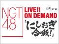 【リバイバル配信】2017年6月14日(水) 「にしおぎ合戦!」