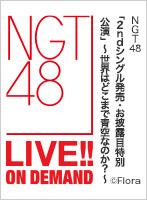 2017年12月3日(日) NGT48「2ndシングル発売・お披露目特別公演」~世界はどこまで青空なのか?~
