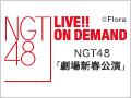 2018年1月2日(火) NGT48「劇場新春公演」