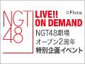 2018年1月8日(月) NGT48劇場オープン2周年特別企画イベント