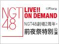 2018年1月9日(火)NGT48劇場2周年・前夜祭特別公演