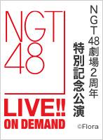 2018年1月10日(水)NGT48劇場2周年特別記念公演