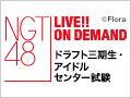 【リバイバル配信】2018年5月23日(水) ドラフト三期生・アイドルセンター試験