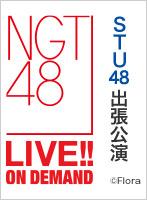 2018年7月24日(火)13:00~ STU48出張公演