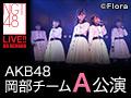 2018年8月19日(日)18:30~ 岡部チームA「目撃者」公演@NGT48劇場