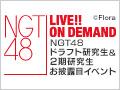 2018年9月2日(日) NGT48 ドラフト研究生&2期研究生 お披露目イベント
