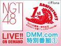 【月額会員特典】2017年1月9日(月)20:00~ DMM.com特別番組1