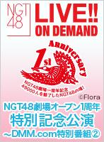 2017年1月10日(火)18:00~NGT48劇場オープン1周年特別記念公演