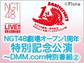【月額会員特典】2017年1月10日(火)18:00~ NGT48劇場オープン1周年特別記念公演~DMM.com特別番組2