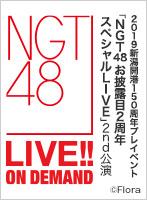 【リバイバル配信】2017年8月21日(月)2019新潟開港150周年プレイベント「NGT48 お披露目2周年スペシャルLIVE」2nd公演