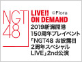 2017年8月21日(月) 2019新潟開港150周年プレイベント「NGT48 お披露目2周年スペシャルLIVE」2nd公演