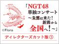 【月額特典】「NGT48単独コンサート~朱鷺は来た!新潟から全国へ!~」ディレクターズカット版1