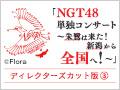 【月額特典】「NGT48単独コンサート~朱鷺は来た!新潟から全国へ!~」ディレクターズカット版3