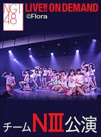 2016年10月26日(水)チームNIII「パジャマドライブ」公演