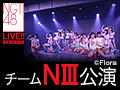 2016年7月3日(日)12:30~ チームNIII 「パジャマドライブ」公演
