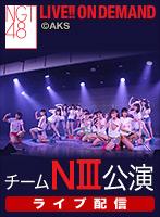 【ライブ】5月20日(土)18:30~ チームNIII「パジャマドライブ」公演