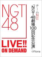 2016年8月21日(日)12:30~ チームNIII 「NGT48劇場100回記念公演」