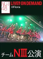 2017年7月13日(木) チームNIII「誇りの丘」公演 村雲颯香 生誕祭