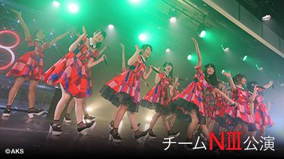 【ライブ】3月24日(土)12:30~ チームNIII「誇りの丘」公演