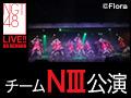 2018年7月20日(金) チームNIII「誇りの丘」公演 太野彩香 生誕祭