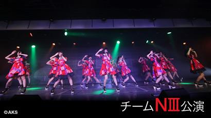 【ライブ】12月17日(月) チームNIII「誇りの丘」公演