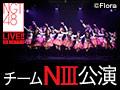 2016年1月12日(火) チームNIII 「PARTYが始まるよ」公演
