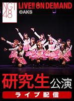 【ライブ】9月13日(水) 研究生「PARTYが始まるよ・ガルベストン通り」公演