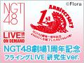 【月額会員特典】2017年1月9日(月)12:00~ NGT48劇場一周年記念 フライングLIVE 研究生 ver.