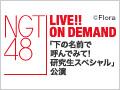2017年9月6日(水) 研究生「下の名前で呼んでみて! 研究生スペシャル」公演