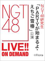 2017年11月12日(日)18:00~ 研究生「PARTYが始まるよ・えちご雪椿」公演