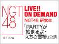 NGT48 LIVE ON DEMANDアイコン