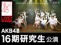 2017年8月23日(水)17:00~「レッツゴー研究生!」公演@NGT48劇場