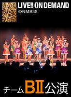 2017年11月21日(火) チームBII「恋愛禁止条例」公演 中川美音 生誕祭