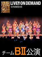 2018年1月8日(月) チームBII「恋愛禁止条例」公演