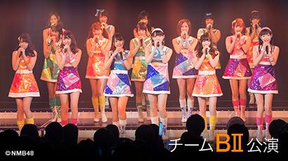 【ライブ】11月19日(月) チームBII「恋愛禁止条例」公演 中川美音 生誕祭